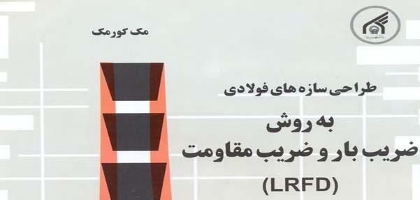 کتاب طراحی سازه های فولادی به روش LRFD