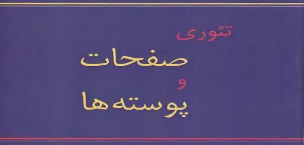 تئوری صفحات و پوسته ها نوشته دکتر علی نیا