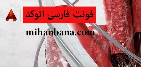 ۵۰۰ فونت فارسی اتوکد
