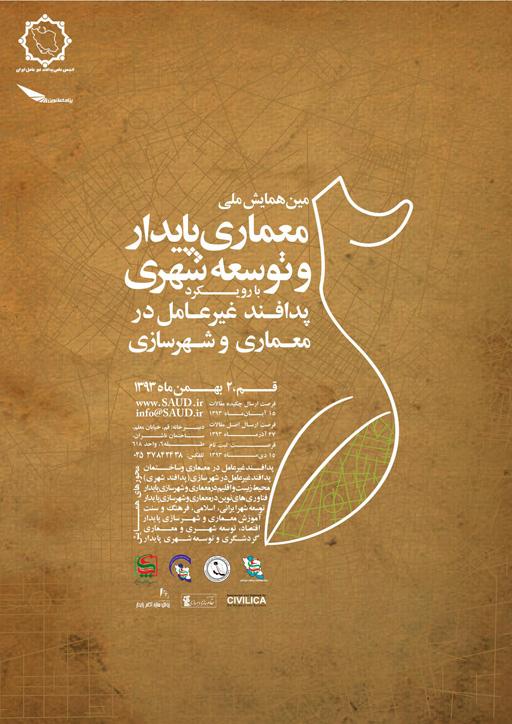 Saud2-poster-3
