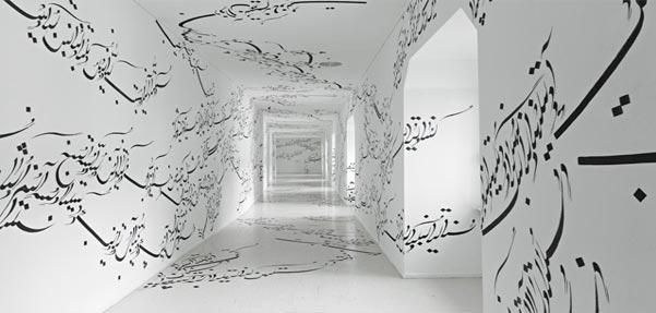 فضای سیاه مشق ، اثری از پرستو فروهر