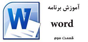 آموزش word برای پایاننامه نویسی (قسمت سوم)