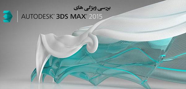 بررسی ویژگی های جدید 3ds Max 2015