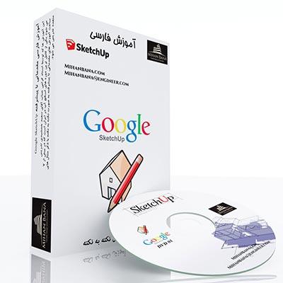 آموزش فارسی مقدماتی تا پیشرفته Google SketchUp
