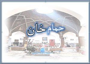 دانلود پروژه کامل مرمت حمام خان کاشان