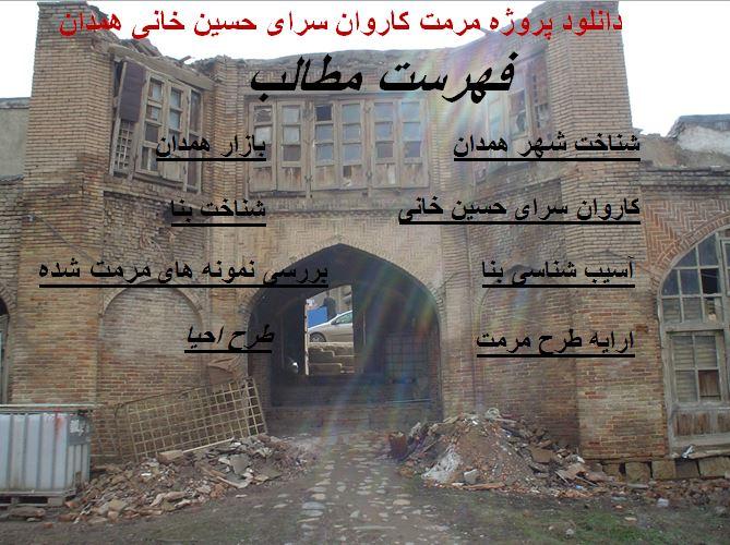 دانلود پروژه مرمت کاروان سرای حسین خانی همدان