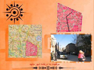 دانلود پروژه مرمت خانه رجائی در مشهد