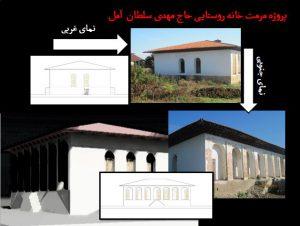 دانلود پروژه مرمت خانه روستایی حاج مهدی سلطان  آمل