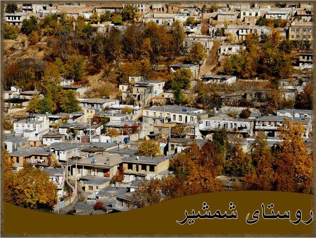دانلود پروژه کامل روستای شمشیر از توابع کرمانشاه(کارشناسی)