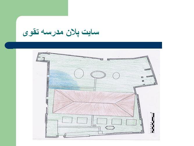 دانلود رایگان پروژه مرمت ابنیه بازسازی مدرسه تقوی گرگان