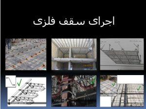 اجرای سقف های فلزی در قالب پاورپوینت