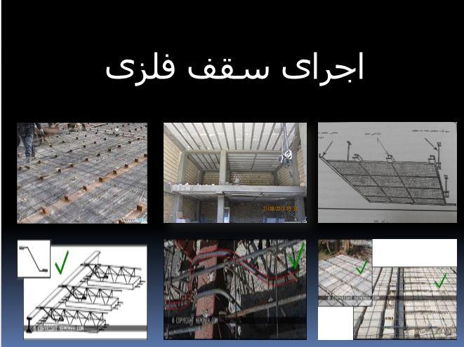 دانلود رایگان اجرای سقف های فلزی
