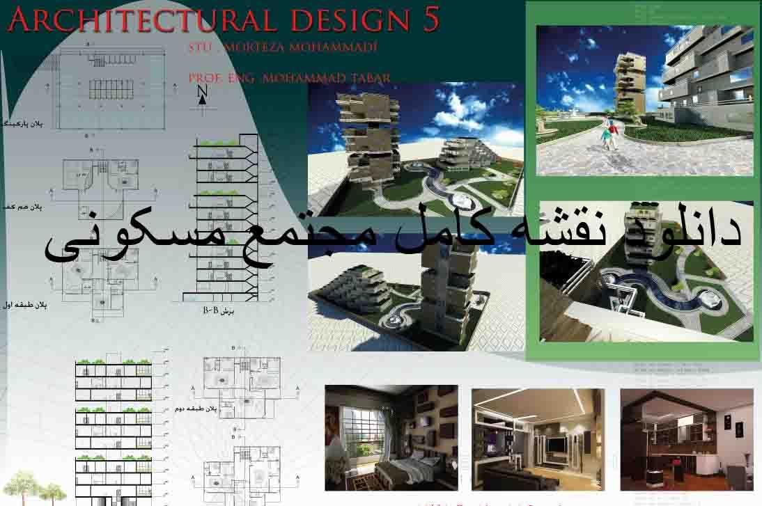 دانلود پروژه مسکونی+نقشه ها ،رندرها،فایل سه بعدی
