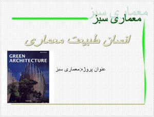 دانلود پاور پوینت معماری سبز(انسان،طبیعت،معماری)