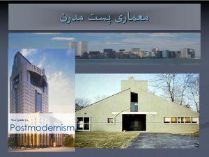 دانلود پاور پوینت معماری پست مدرن