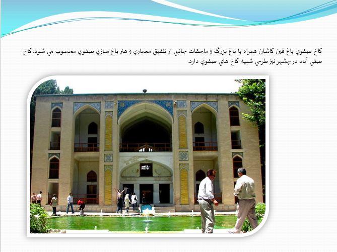 دانلود پاور پوینت کامل معماری کاخ های ایرانی