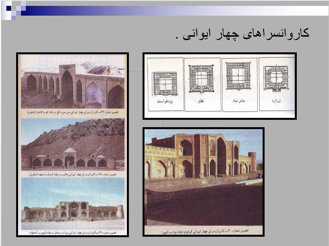 دانلود پاورپوینت معماری کاروانسراهای ایران
