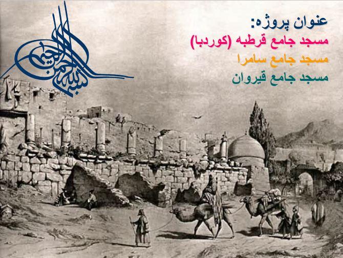 دانلود پاور پوینت مساجد خارج از ایران