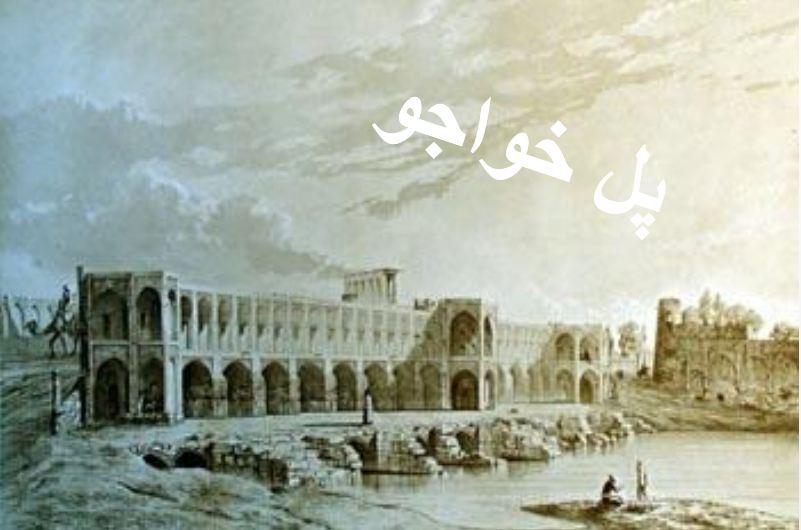 معرفی و بررسی معماری پل خواجو اصفهان