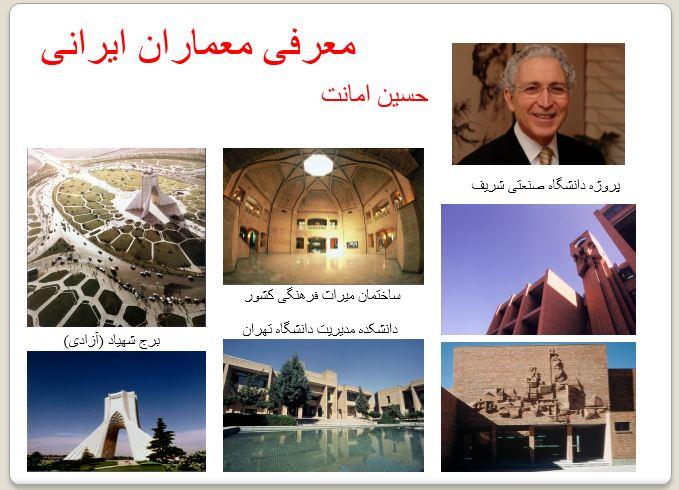 معرفي معماران ايراني و آثار آنها