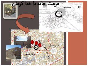 دانلود پروژه کامل مرمت خانه دکتر با خدا کرمان