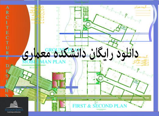 دانلود رایگان نقشه دانشکده معماری