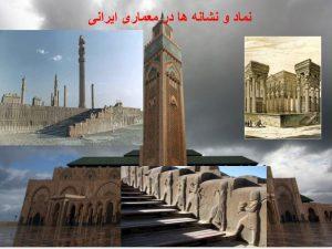 نماد و نشانه ها در معماری ایرانی(مبانی نظری معماری)