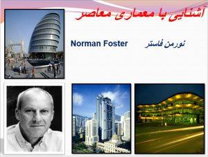 معرفی معمار مشهور بریتانیایی نورمن فاستر