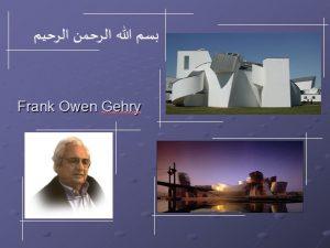 معرفی معمار مشهور آمریکایی فرانک گری