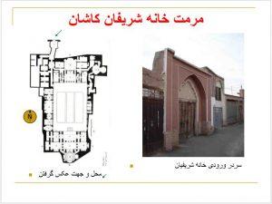 دانلود پروژه مرمت خانه شریفان کاشان