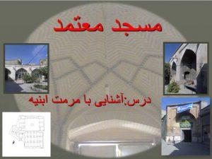 دانلود پروژه مرمت ابنیه مسجد معتمد کرمانشاه