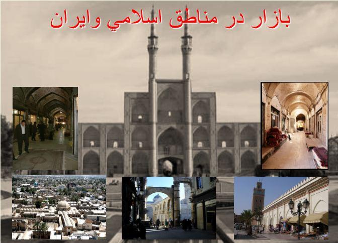 خصوصیات بازارهای اسلامی و ایران