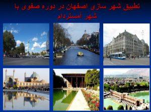 مقایسه شهر سازی اصفهان در دوره صفوی با شهر آمستردام