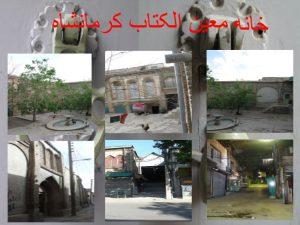 پروژه مرمت خانه معین الکتاب استان کرمانشاه