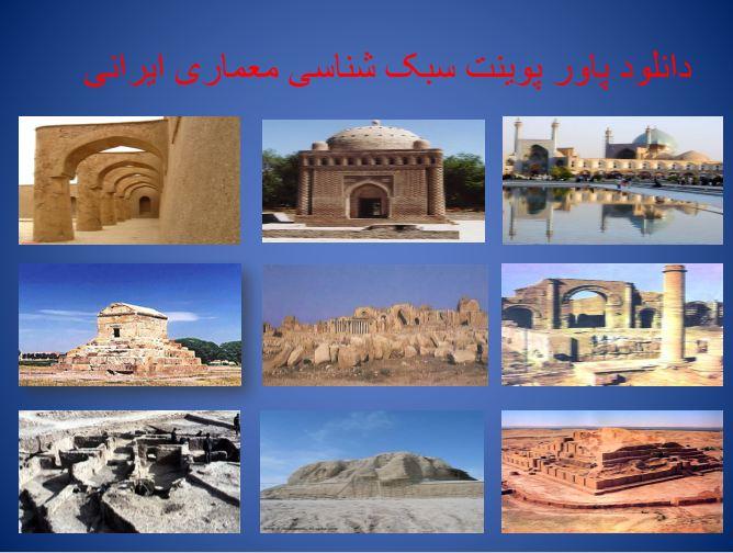 دانلود پاور پوینت کامل سبک شناسی معماری ایرانی
