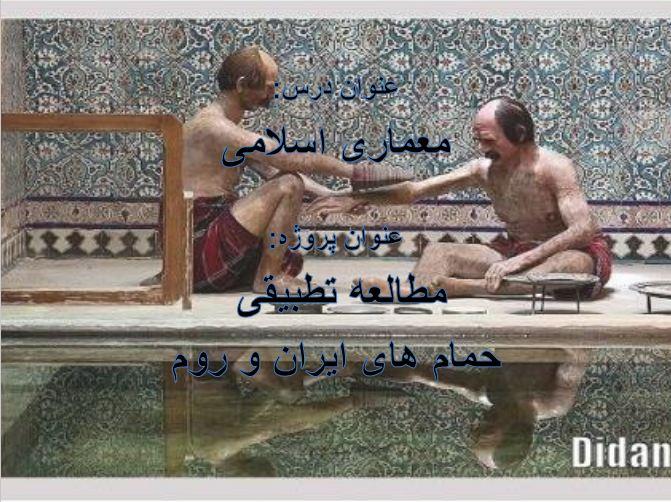 مطالعه تطبیقی حمام های ایران و روم