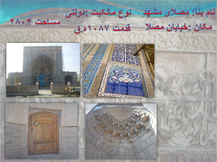 دانلود پروژه کامل مرمت ابنیه مصلی مشهد