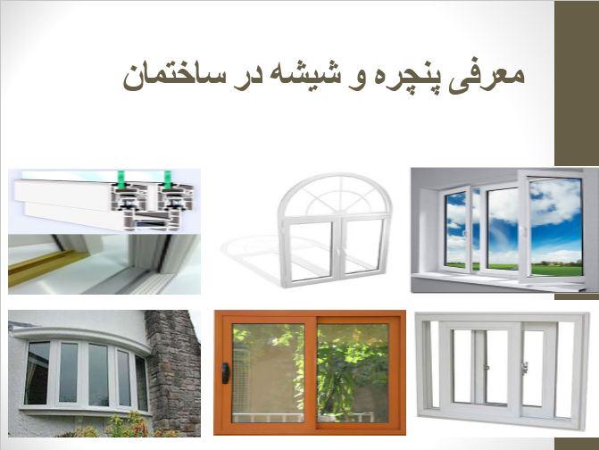 معرفی پنجره و شیشه در ساختمان