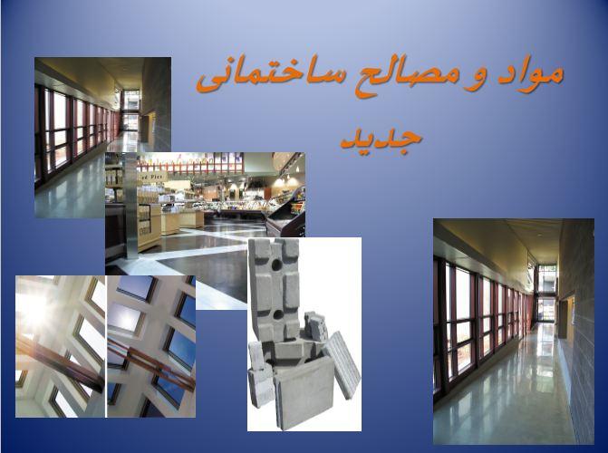 مواد و مصالح ساختمانی جديد