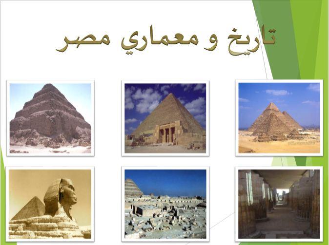 آشنایی با معماری مصر باستان