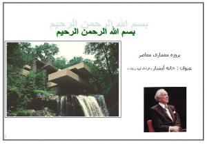 خانه آبشار اثر فرانک لوید رایت معمار معروف آمریکایی