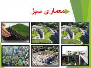 دانلود پاور پوینت کامل معماری سبز
