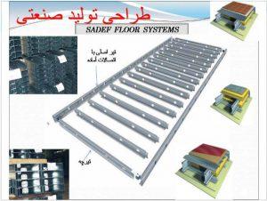 طراحی تولید صنعتی معرفی سازه LSF