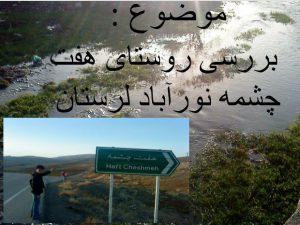 دانلود پروژه روستای هفت چشمه از توابع استان لرستان