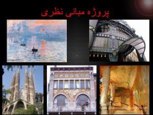 مبانی نظری معماری از دید هنرمندان