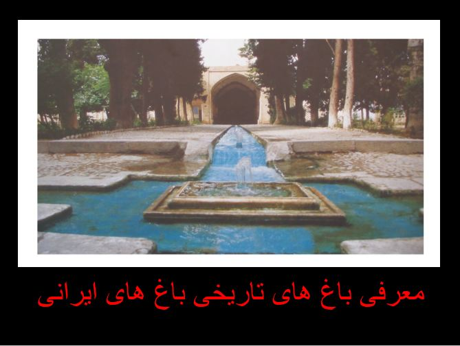 معرفی تمام باغ های تاریخی  ایرانی