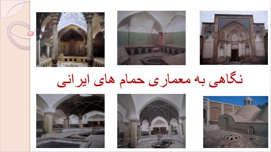 نگاهی به معماری حمام های ایرانی