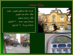 دانلود پروژه کامل مرمت ابنیه منزل مسکونی در شهر مشهد