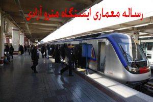 دانلود رساله معماری ایستگاه مترو آزادی(تهران)