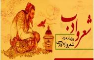رساله خانه شعر و ادب فارسی